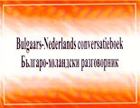 Българско-холандски разговорник
