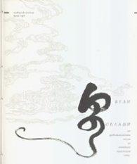 Бели облаци: От древнокитайската поезия до японските тристишия хайку