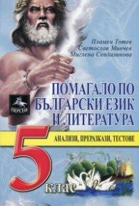 *Помагало по български език и литература за 5 клас: 220 тестови задачи и 39 литературни анализа