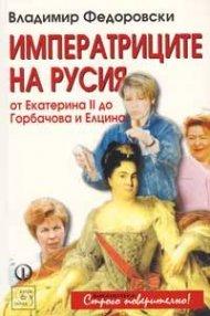Императриците на Русия: От Екатерина ІІ до Горбачова и Елцина