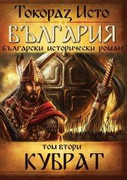 България. Български исторически роман Т.2: Кубрат