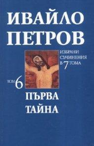 Ивайло Петров Избрани съчинения  Т.6  -  Първа тайна
