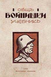 Общъ войнишки учебникъ (фототипно издание от 1936 г.)