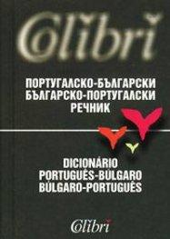 Португалско-български/Българско-португалски речник