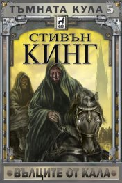 Тъмната кула 5: Вълците от Кала (ново издание) м.к.