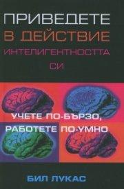 Приведете в действие интелигентността си: Учете по-бързо, работете по-умно