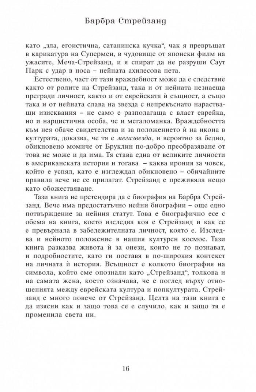 Барбра Стрейзанд
