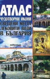 Атлас Чудотворни икони, свещени места, лековити води в България