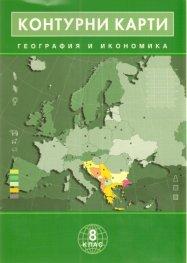 Контурни карти География и икономика 8 клас