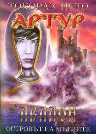 Артур Т.5: Авалон - Островът на мъглите