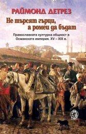 Не търсят гърци, а ромеи да бъдат. Православната културна общност в Османската империя XV - XIX в.