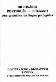 Португалско - български речник с граматика на португалски език