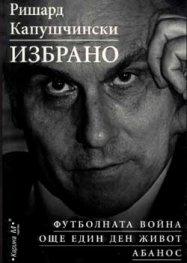Ричард Капушински: Избрано