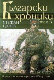 Български хроники Т.3