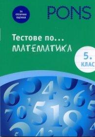 Тестове по... математика 5 клас (За отлични оценки)