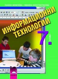 Информационни технологии за 7. клас