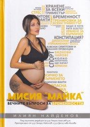 """Мисия """"Майка. Вечните въпроси за бременността"""