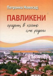 Павликени - градът, в който сме родени