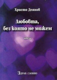 Любовта, без която не можем