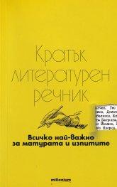Кратък литературен речник. Всичко най-важно за матурата и изпитите