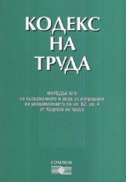 *Кодекс на труда/ Последни изменения ДВ; Бр.75 - 2006