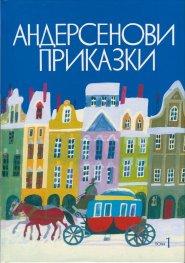 Андерсенови приказки Т.1/ твърда корица
