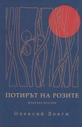 Потирът на розите. Избрана поезия