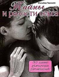Тайны и радости секса-120 самых эротичных фотограф