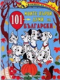 Моите първи 101 думи на български