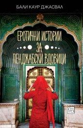 Еротични истории за пенджабски вдовици
