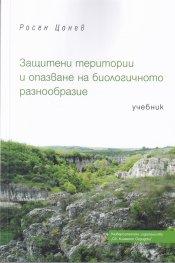 Защитени територии и опазване на биологичното разнообразие. Учебник