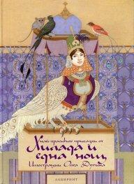 Най-красивите приказки от Хиляда и една нощ  (Илюстрации Олга Дугина)