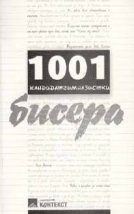 1001 кандидатгимназистки бисери