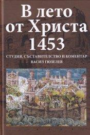 В лето от Христа 1453