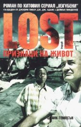 Lost: Признаци на живот