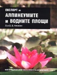 Експерт по алпинеумите и водните площи/ твърда корица
