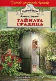 Тайната градина