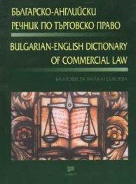 Българско-английски речник по търговско право