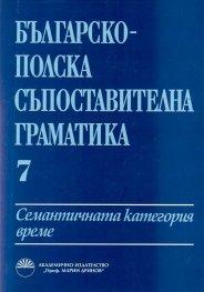 Българско-полска съпоставителна граматика Т.7: Семантичната категория време