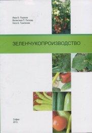 Зеленчукопроизводство