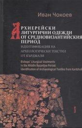 Архиерейски литургични одежди от средновизантийския период