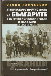 Етническото прочистване на българите в Източна и Западна Тракия и Мала Азия (1903-1913-1923)