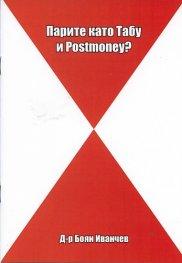 Парите като Табу и Postmoney?