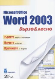 Microsoft Office Word 2003. Бързо & лесно