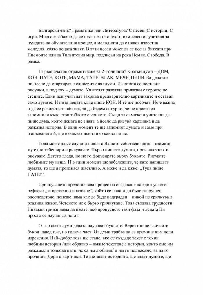 Сугестопедия за всеки родител и учител
