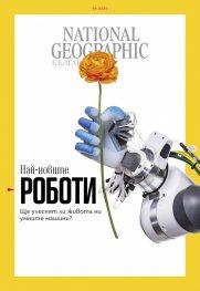 National Geographic България 9/2020