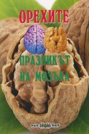 Орехите - празникът на мозъка