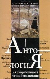 Антология на съвременната латвийска поезия