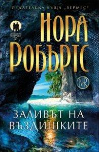 """Заливът на въздишките  Кн.2 от трилогията """"Пазителите"""""""