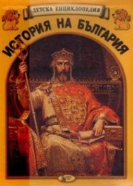 Детска енциклопедия: История на България